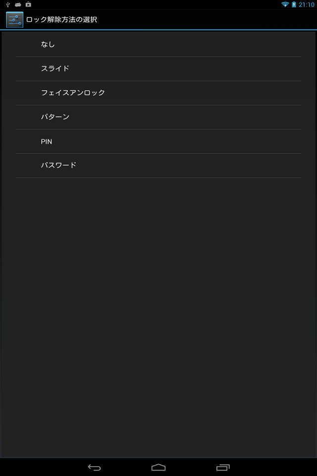 [054380]Androidモードの画面ロックが解除できない