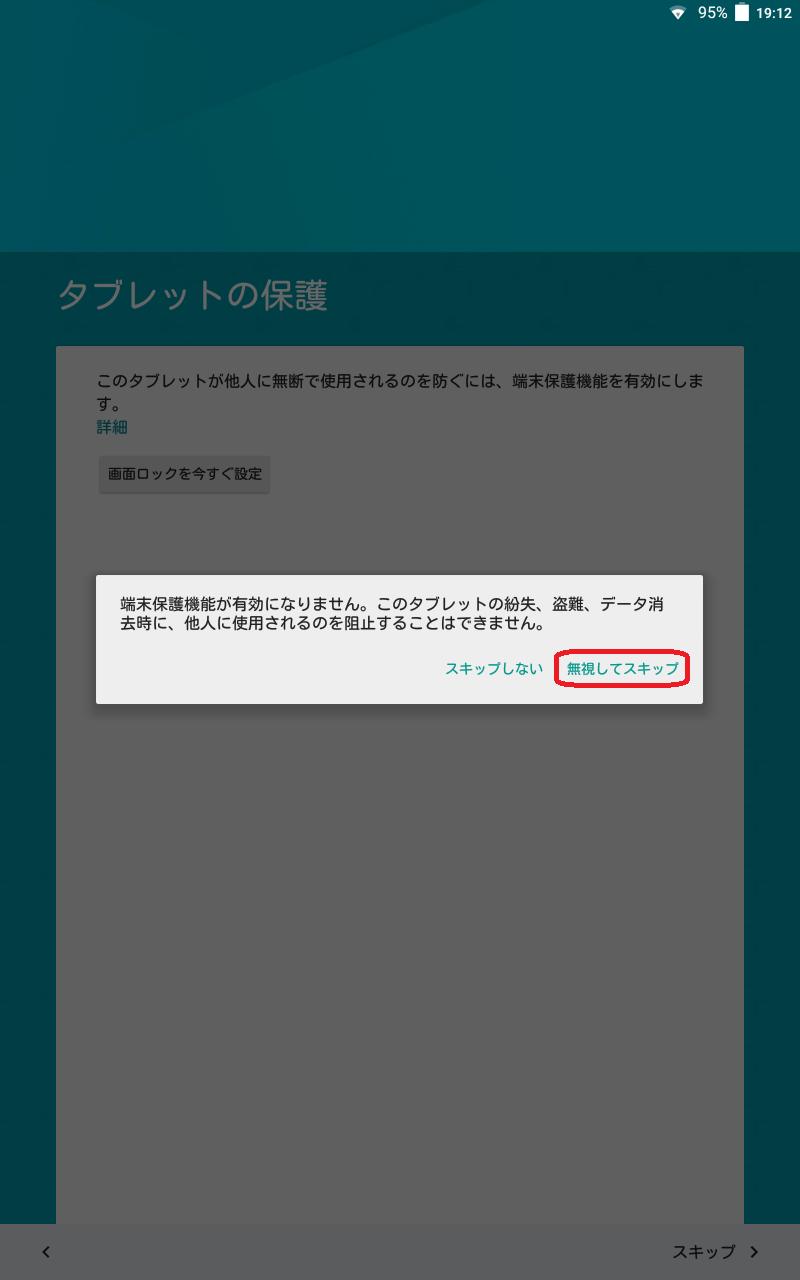 [054870]Androidの初期設定(Googleアカウントをお持ちでない場合)